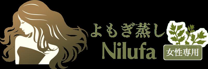 黄土よもぎ蒸し・日本初モリンガ蒸しなら横浜元町Nilufaへ